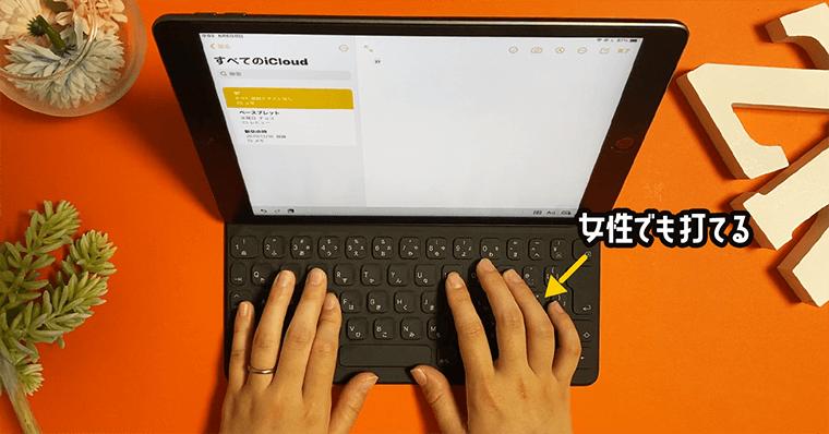 Smart Keyboard スマートキーボード 女性が入力