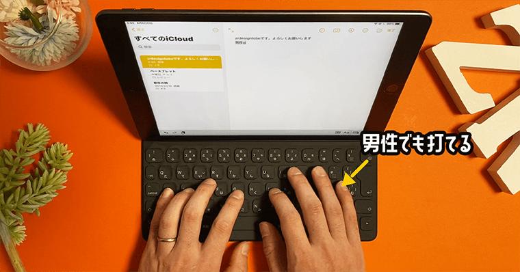 Smart Keyboard スマートキーボード 男性が入力