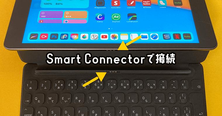Smart Keyboard スマートキーボード 接続方法