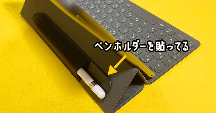 Smart Keyboard スマートキーボード ApplePencilの収納場所