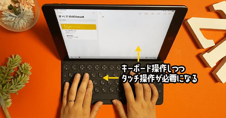 Smart Keyboard スマートキーボード デメリット5:マウス・トラックパッドがほしくなる