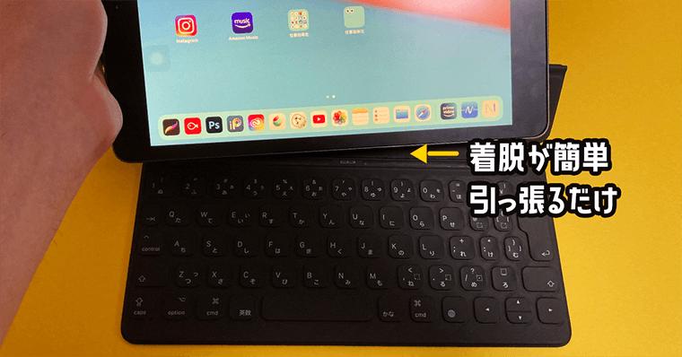 Smart Keyboard スマートキーボード メリット2:着脱が簡単