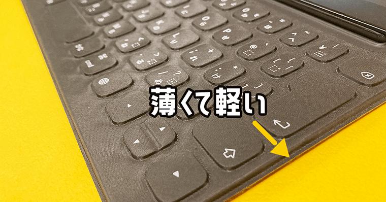 Smart Keyboard スマートキーボード 軽くて薄い