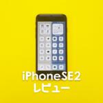 【コスパ最高】iPhoneSE2の感想・レビュー・開封 | iPhone11・12miniと比較