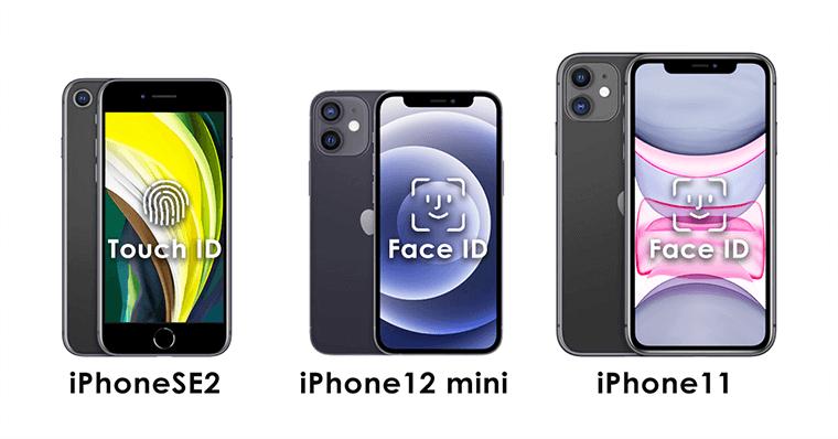 iPhoneSE2セキュア認証