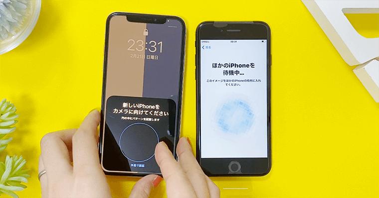 iPhoneSE2データ移行はラク