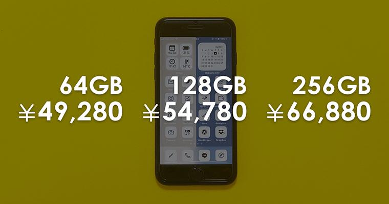 iPhoneSE2コスト