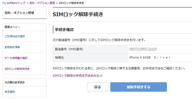 SIMロック解除はキャリアのマイページでワンポチ