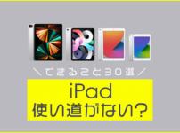 iPadは使い道がない?買う前に何に使うか考えよう【iPadでできること30選】