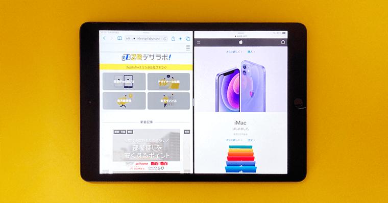 iPadの使い道 できること WEBブラウジング