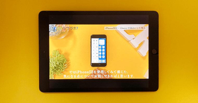 iPadの使い道 できること 動画を見る