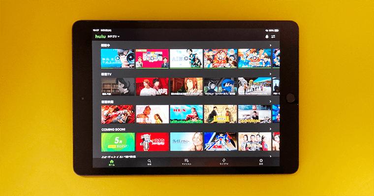 iPadの使い道 できること 動画を見るHulu