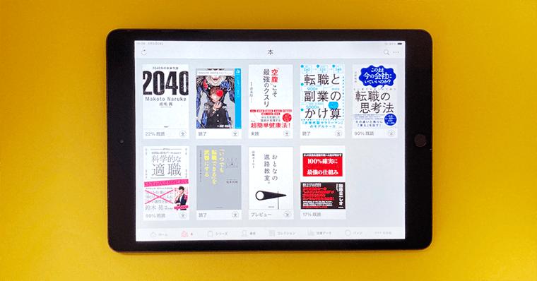iPadの使い道 できること 書籍を読む