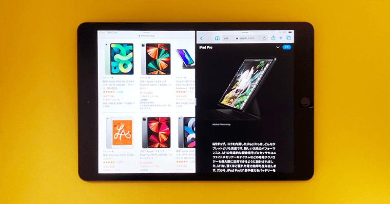 iPadの使い道 できること ネットショッピング