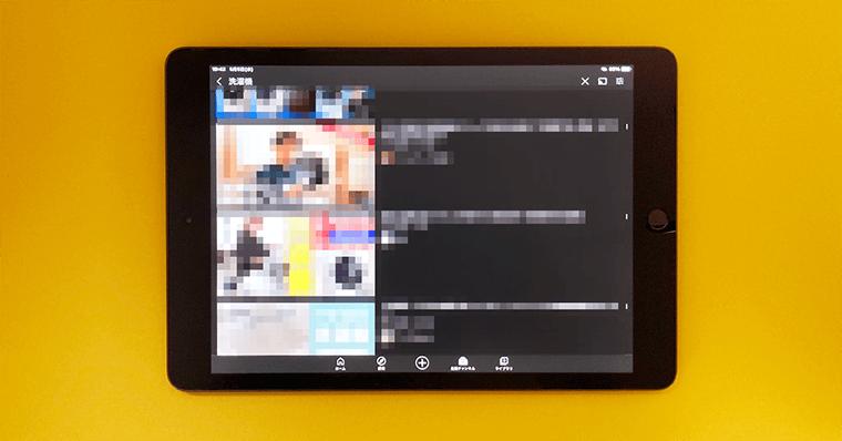 iPadの使い道 できること Youtube