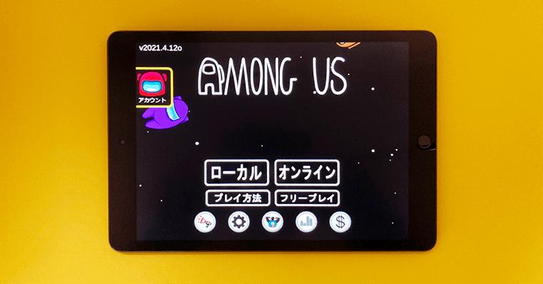 iPadの使い道 できること ゲーム
