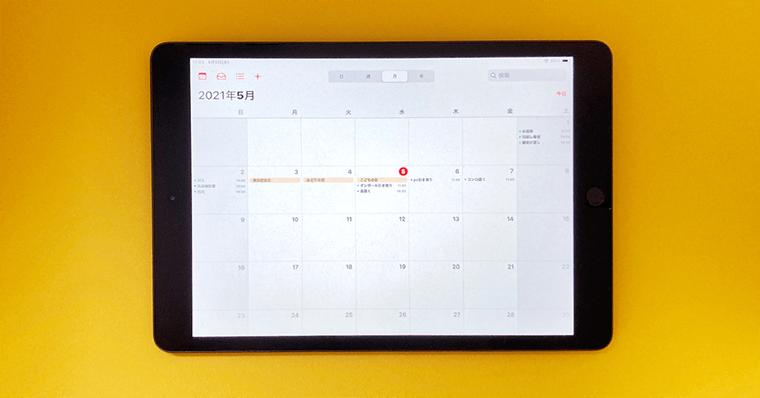 iPadの使い道 できること スケジュール管理
