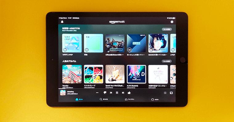 iPadの使い道 できること 音楽を聞く