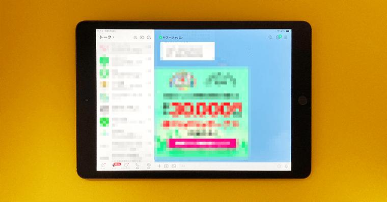 iPadの使い道 できること メール/ライン
