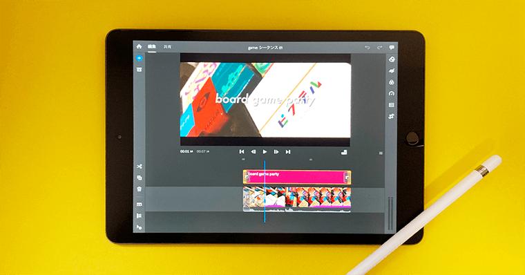 iPadの使い道 できること 動画作成