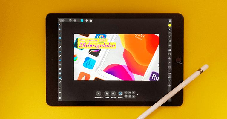 iPadの使い道 できること デザイン