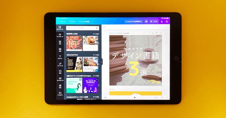 iPadの使い道 できること デザイン Canva
