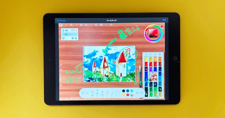 iPadの使い道 できること 修正確認