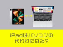 iPadはパソコンの代わりになるの?違いを解説