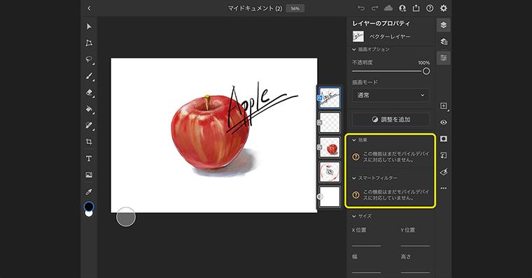 iPadとパソコンの違い Photoshop iPad版