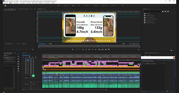 パソコンで得られるメリット アプリの機能を最大限活かせる premiere画面