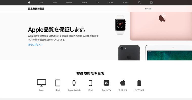 Apple公式ストア 整備済み製品