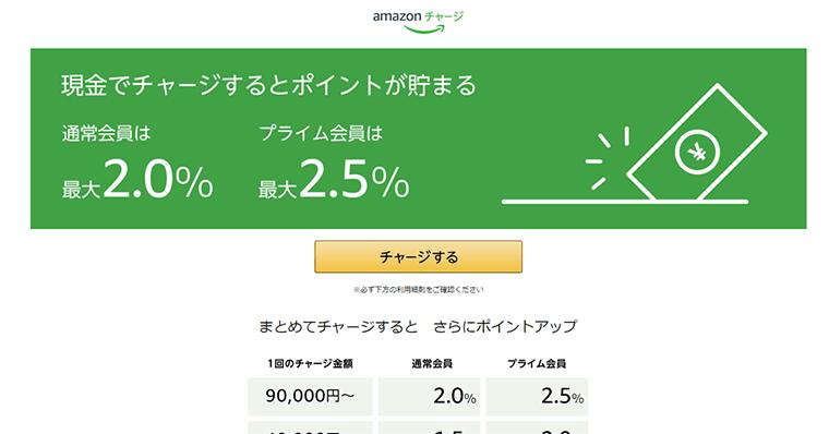Amazonでチャージして安くiPad・Macを購入