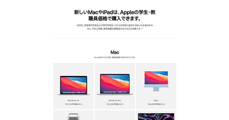 Apple公式学割