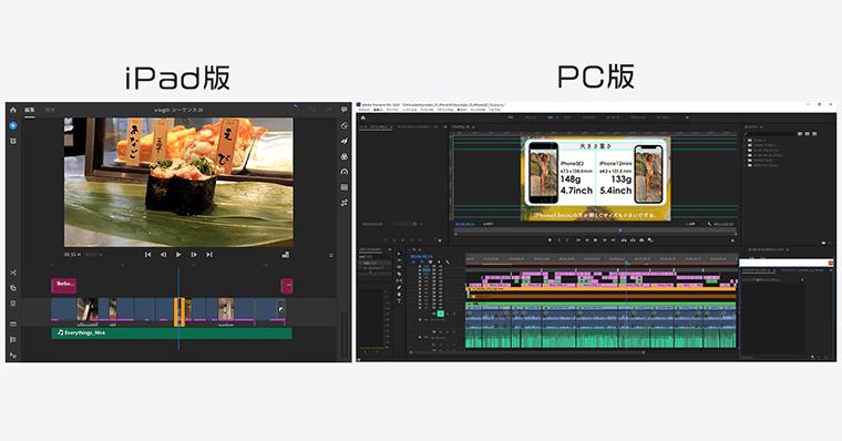iPadとパソコンの違い premierepro