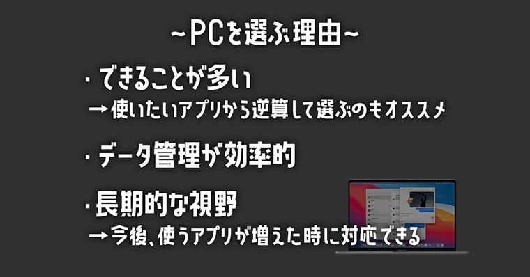 PCを選ぶ理由