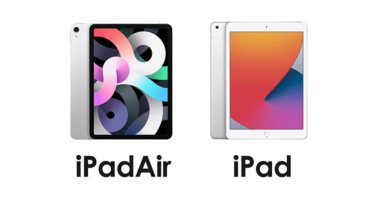 iPadAir第4世代 iPad第8世代 比較