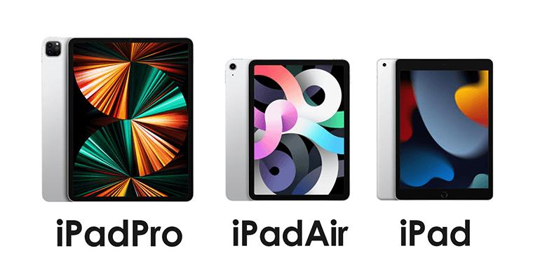 お絵描きを始めるためのコスト比較 iPadPro iPadAir4 iPad第9世代