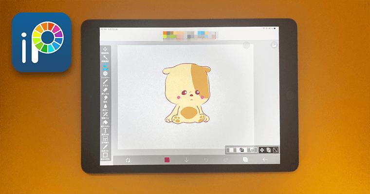お絵描き用アプリ【無料】ibisPaint