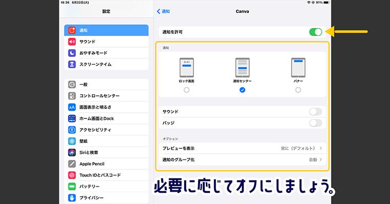 iPadおすすめ設定 1:通知のオフ