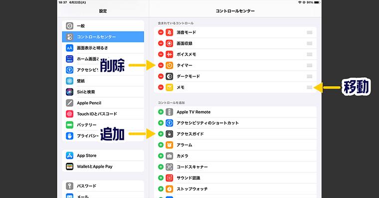 iPadおすすめ設定 2:コントロールセンターの設定方法