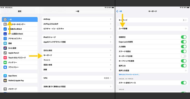 iPadおすすめ設定 4:ユーザ辞書