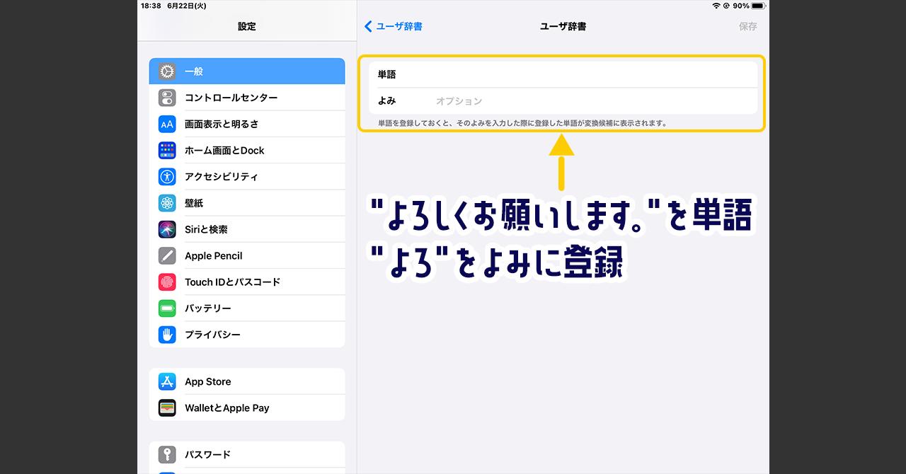 iPadおすすめ設定 4:ユーザ辞書設定方法