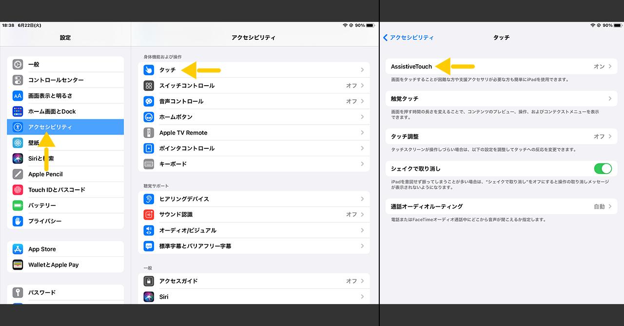 iPadおすすめ設定 5:Assistive Touch
