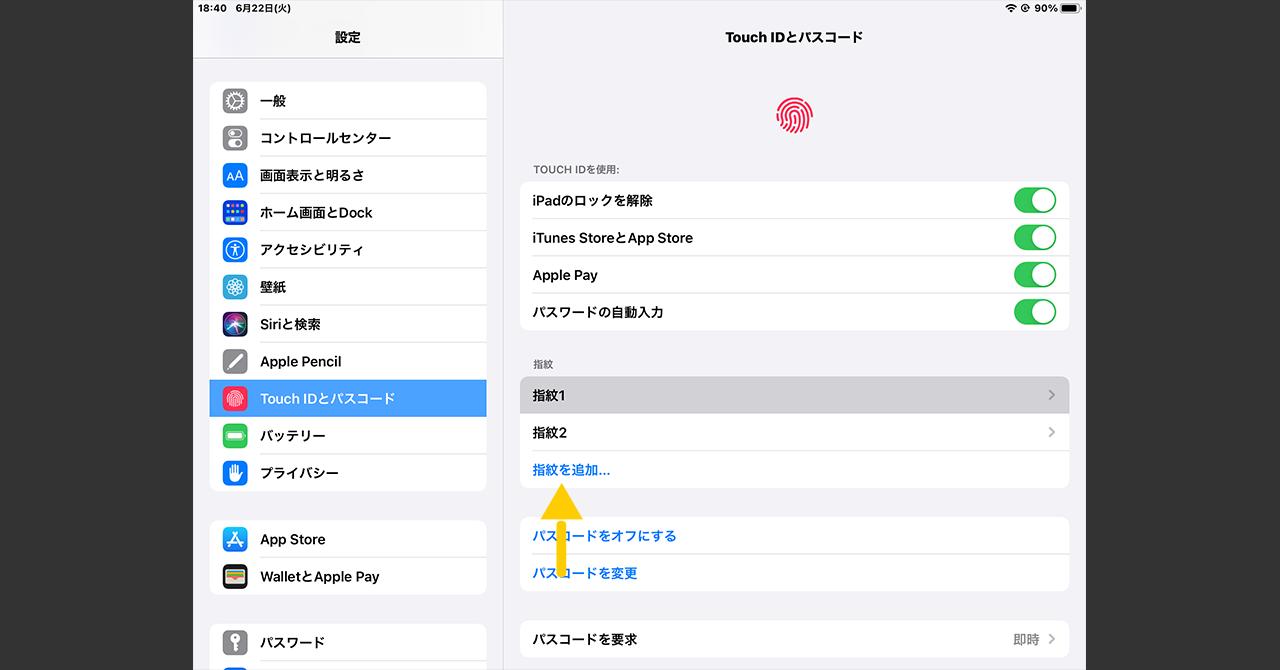 iPadおすすめ設定 7:TouchIDとパスコード