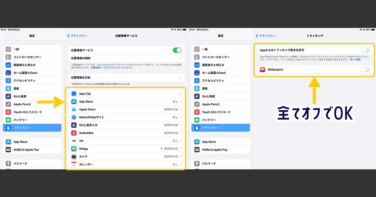 iPadおすすめ設定 8:プライバシー設定詳細