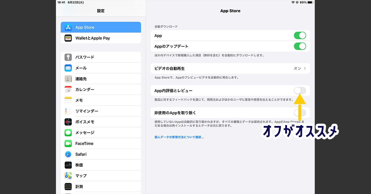 iPadおすすめ設定 9:App内評価とレビュー