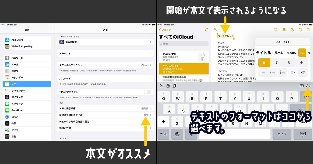 iPadおすすめ設定 10:メモアプリの開始設定