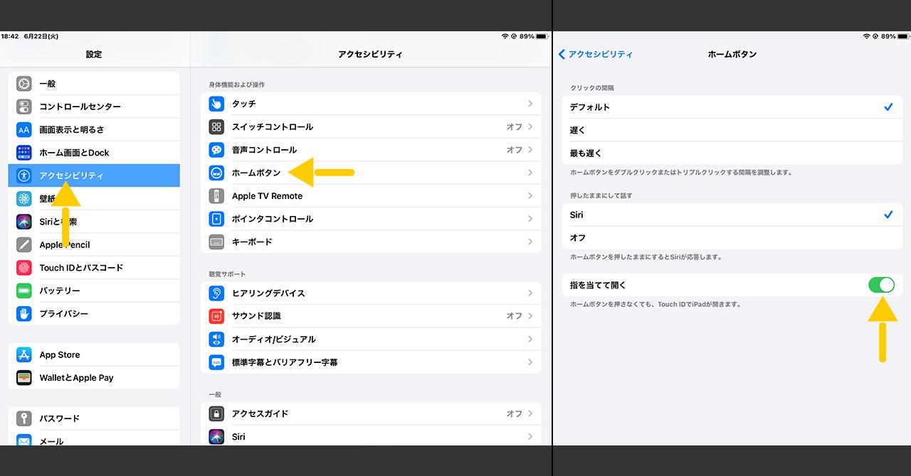 iPadおすすめ設定 11:ホームボタンの設定
