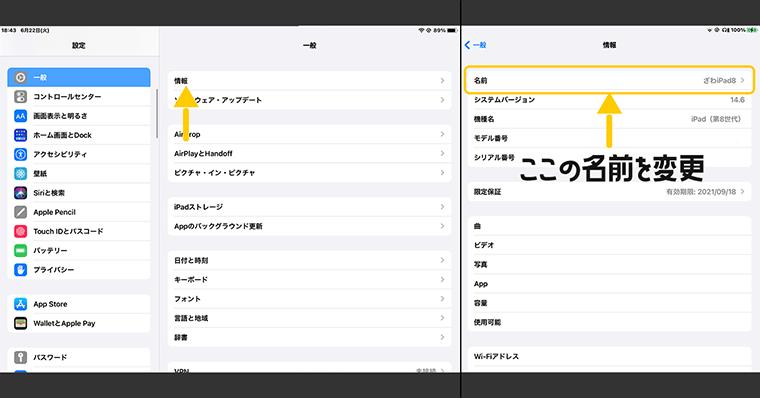 iPadおすすめ設定 13:名前を変える