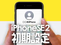 名前バレ大丈夫? | iPhoneSE2おすすめの初期設定6選